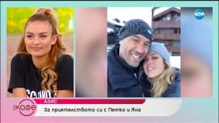 """""""На кафе"""" с Яна и Петко Димитрови (22.11.2018г.)"""