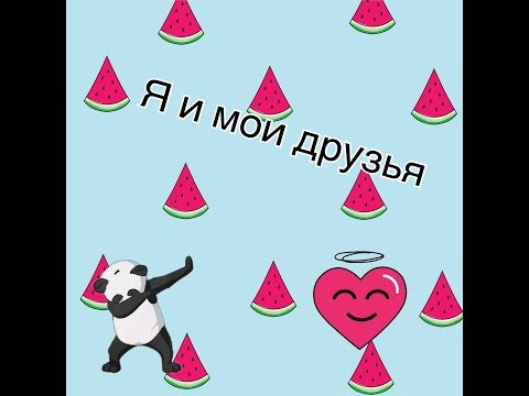 Мои друзья!!|как я вас люблю❤️|my friends💕