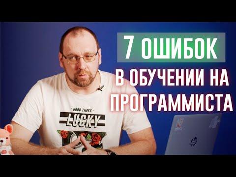 7 ошибок в обучении на программиста