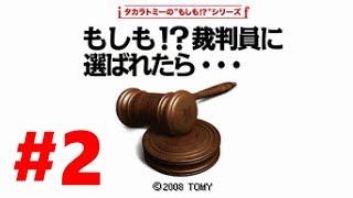 【DS】もしも!?裁判員に選ばれたら…【#2 第一話 現住建造物等放火】