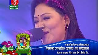 amare poraite tomar momtaz banglavision eid live program promo eid al adha 2017