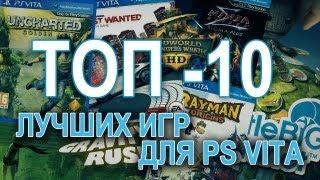 Лучшие игры для PS VITA (ТОП 10) PRO Hi-tech (бывший CHIP TV)