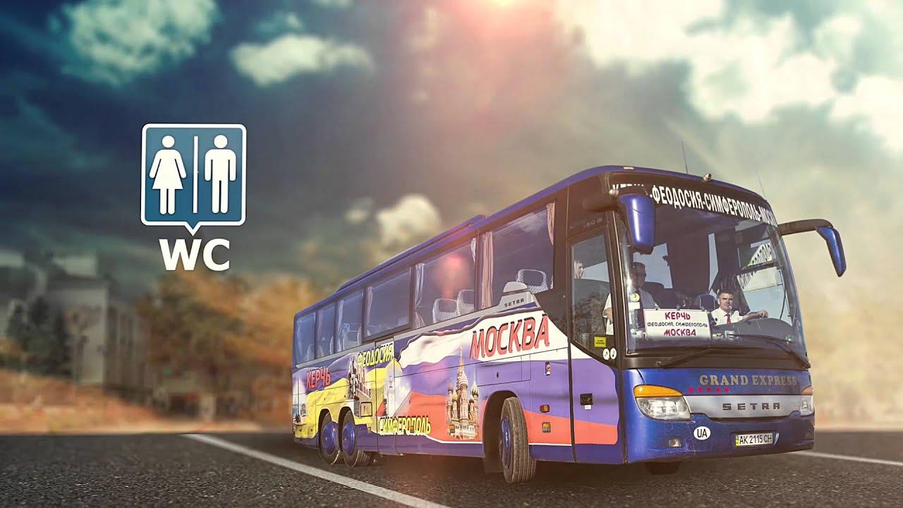 Автобус Севастополь – Москва - YouTube