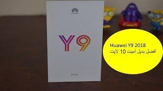 Huawei Y9 2018 مميزات و عيوب هواوي مراجعة كاملة