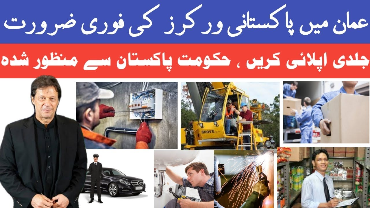 Urgently required Pakistani Workers for Oman