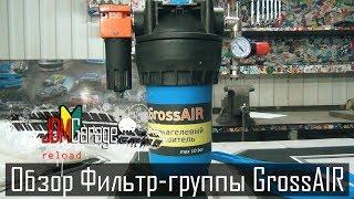 Обзор Фильтр-группы GrossAIR | Подготовка воздуха к покраске