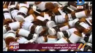 صباح دريم|تفاصيل حول تداول أدوية بالصيدليات قبل تاريخ إنتاجها بـ4 أشهر