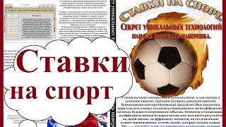 Букмекерские ставки на спорт онлайн. На примере официального сайта букмекерской конторы Марафон.