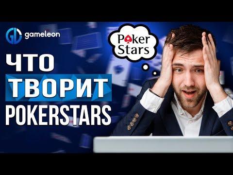PokerStars ЗАПРЕТИЛ мультитейблинг?! ГДЕ искать покер румы?