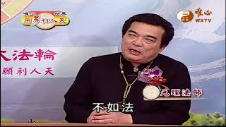 元品 元賢 元理(2)【用易利人天24】| WXTV唯心電視台