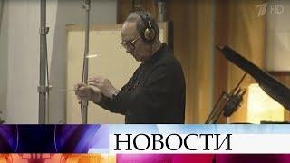 Легендарный композитор Эннио Морриконе отмечает юбилей.