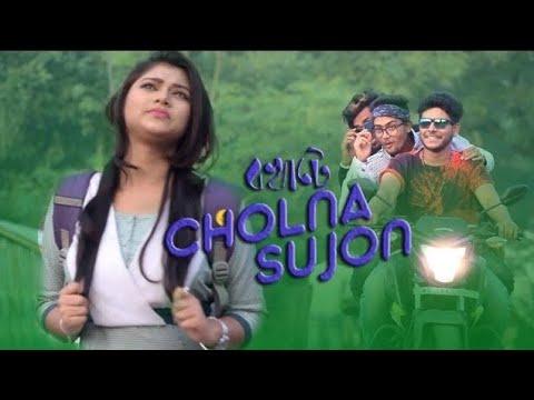 Cholna Sujon   Official Music Video   Heart Touching   CMC Music