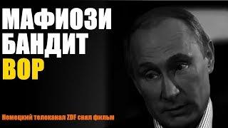 «ОПГ Путина»  Немцы сняли фильм о Путине