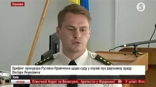 Брифінг прокурора Кравченка щодо суду над Януковичем
