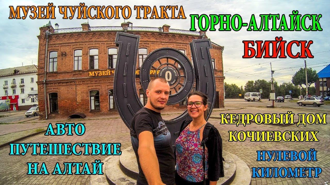 Республика Алтай, Горно-Алтайск, продам дом, 8 929 304 2311 - YouTube