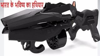 भारत के भविष्य के  पांच हथियारों जिसके बारे में सुनकर दुश्मनों का रूह कांप जाएगा