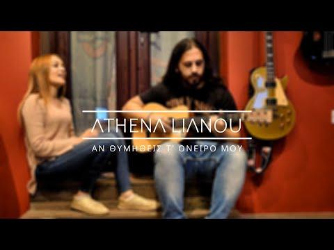 Αν θυμηθείς τ' όνειρο μου  An thimitheis t' oneiro mou  cover by Athena Lianou