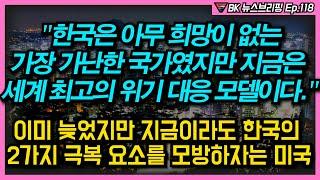 """""""한국은 아무 희망이 없는 가장 가난한 국가였지만 지금…"""