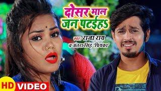 -s-raja-rai-dosar-maal-jan-pataiha-antra-singh-priyanka-video-song-2019