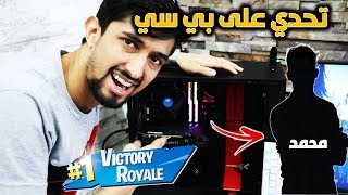 اخوي  محمد اذا قتل 5 اشتري له بي سي قيمنق كاامل +وليد يساعده فورت نايت