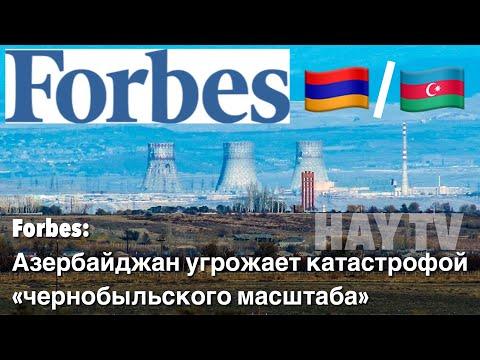 Forbes осудил угрозы по АЭС Армении