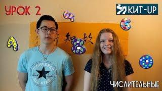 УРОК 2 - китайский язык для начинающих с носителем языка - KIT-UP (Числительные)