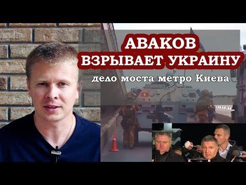 РАСКРЫТО ДЕЛО МИНЕРА МОСТА МЕТРО КИЕВА! Аваков герой Украины!