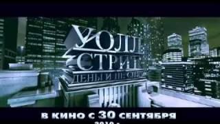 20th Century FOX и ГК FOREX CLUB: «Уолл-Стрит. Деньги не спят»
