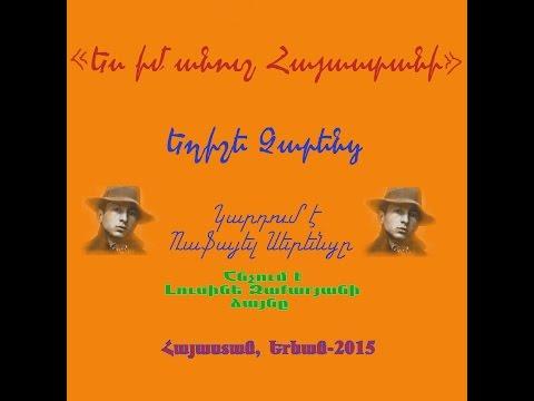 Եղիշե Չարենց-«Ես իմ անուշ Հայաստանի»-Կարդում է Ռաֆայել Սերենցը - Es Im Anush Hayastani