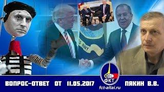Вопрос-Ответ Валерий Пякин  от 11 мая 2017 г.