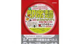 社会評論社 即席麺サイクロペディア1