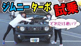ジムニーシエラのトラスト製ターボキット どれだけ速いか乗ってみた【試乗】