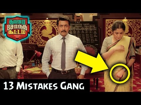 (13 Mistakes) Thaanaa Serndha Koottam 2018 | Suriya | Keerthi Suresh | Movie Mistakes