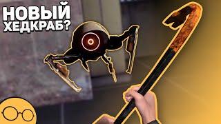 Монтировка с блэкджеком и хедкрабами - новая игра от Valve?