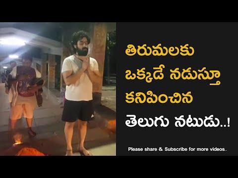 Telugu Cinema Actor Walk to Tirumala