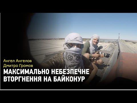 За Гагаріним: Insiders project про нелегальний Байконур, випробування степами та втечу від ФСБ