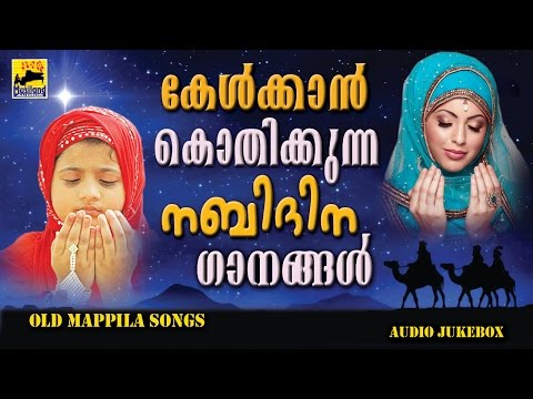 Nabidina Songs |  നബിദിന ഗാനങ്ങൾ | Old Is Gold Malayalam Mappila Songs | Mappila Pattukal Jukebox