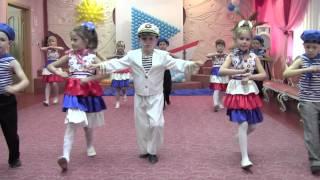 Детский сад 175 Морской танец Воронеж хореограф Рыкунова Е.А.