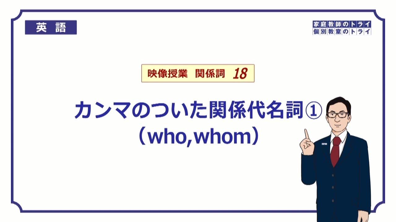 【高校 英語】 who/whomの非制限用法② (8分) - YouTube