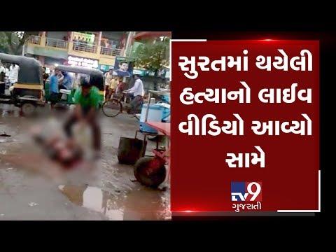 Murder Captured On CCTV: Man Thrashed To Death In Surat's Limabayat Area   Tv9GujaratiNews