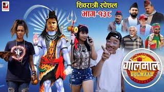 Golmaal Episode-138 |  शिवरात्री स्पेशल | 11 March 2021 | Nepali Comedy Serial | Makuri/Khuili