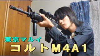 (エアガン)ついに電動ガン購入!東京マルイM4A1カービン thumbnail