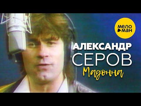 Александр Серов - Мадонна (Официальный видеоклип, 1987, 12+)