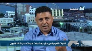 محلل سياسي: تحرك الجيش اليمني لمحاصرة الانقلابيين وقطع الامدادات أهم الأهداف لمواجهات الساحل الغربي