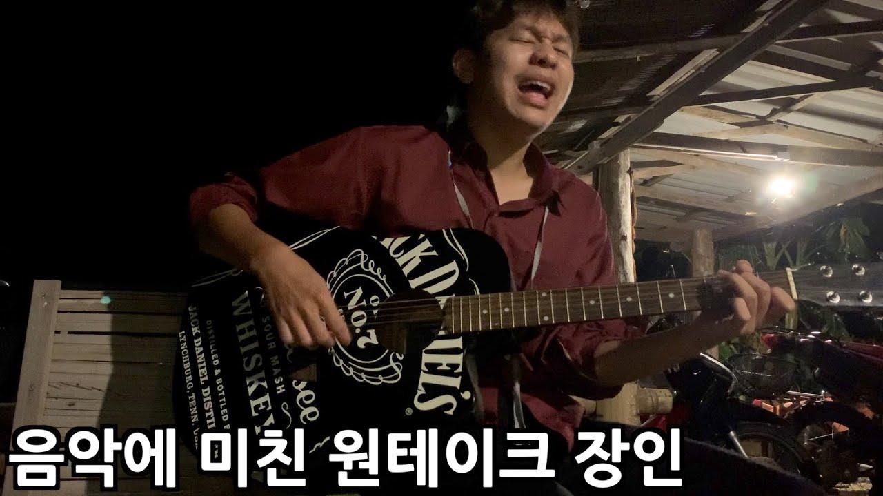 태국친구 케니의 원테이크 기타 소울