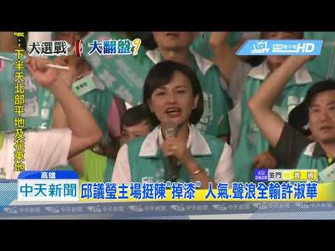 20181112中天新聞 邱議瑩自家地盤替陳站台 活動未完人全散