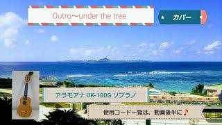 平井大の『Outro~under the tree~』をカバーしました。