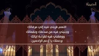 دعاء اليوم الثاني من شهر رمضان الكريم