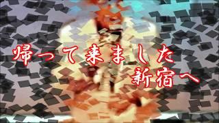 帰って来ました新宿へ/チョウ分多~所沢の裕次郎が唄う