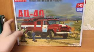 збірна модель ЗІЛ 130 ац 40 пожарка від Авд